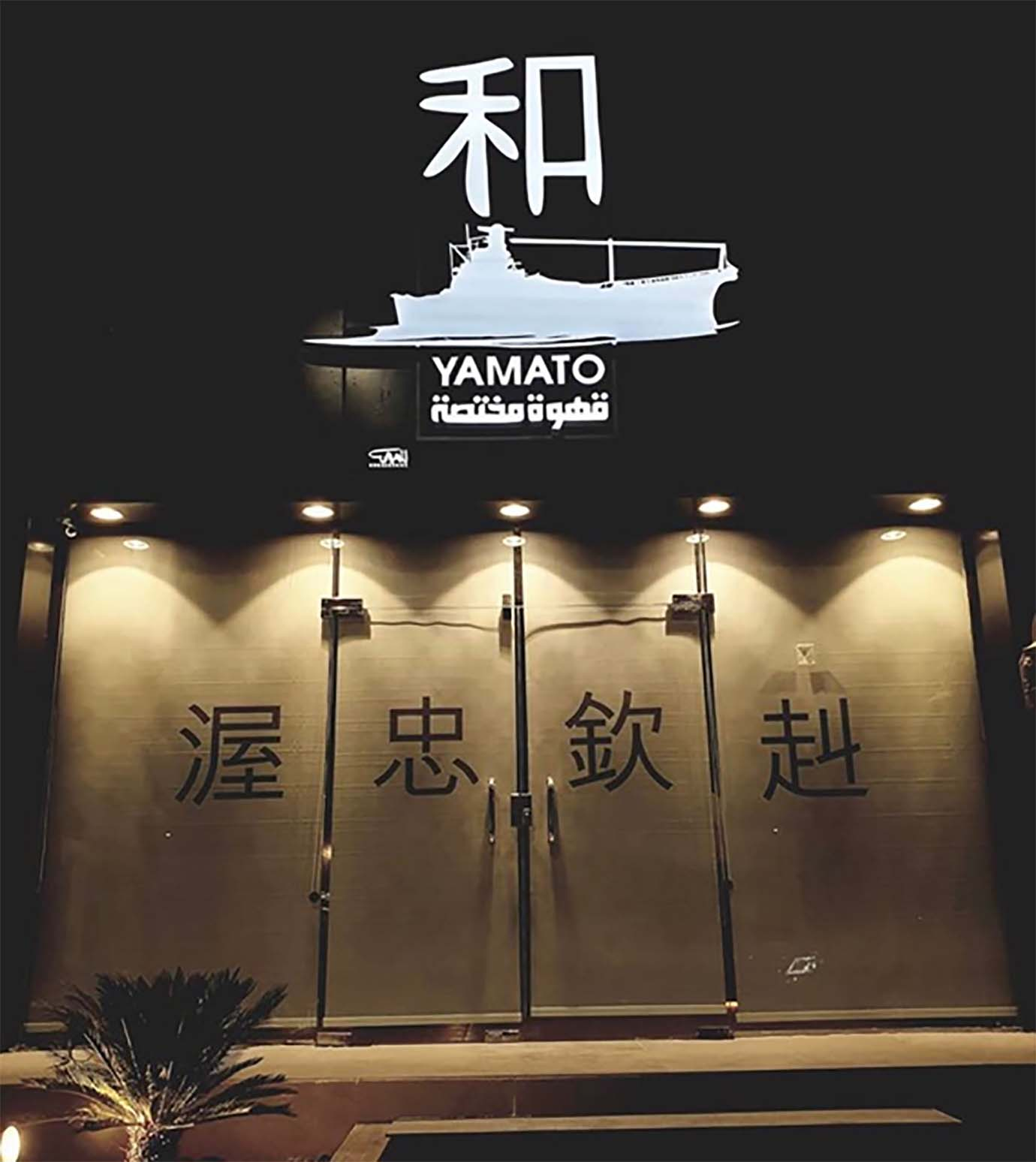yamato8