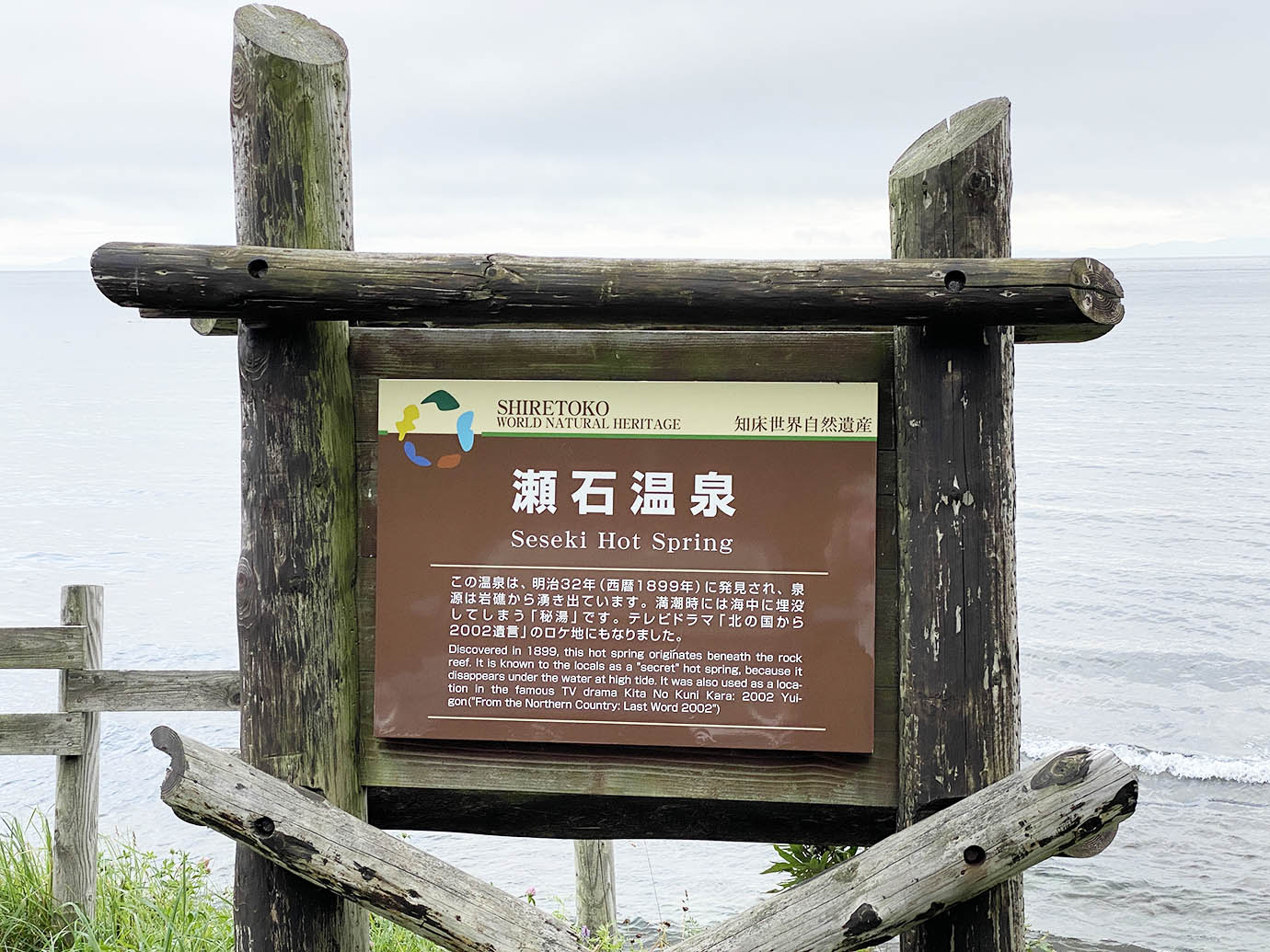 hokkaido-saseki-hot-spring4