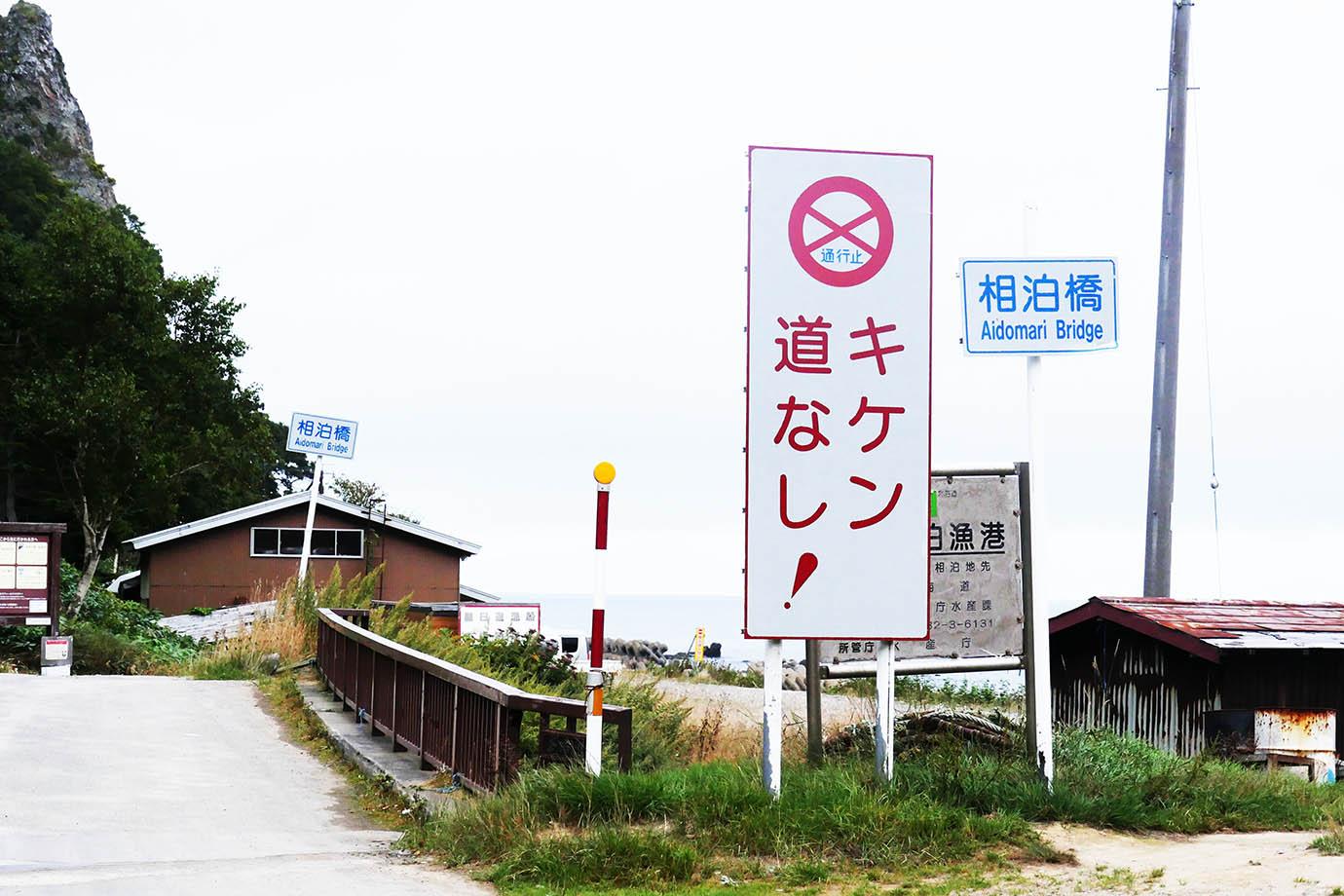 hokkaido-saseki-hot-spring7