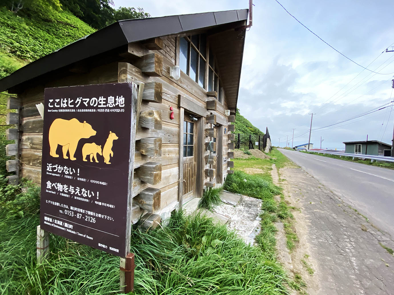hokkaido-saseki-hot-spring8