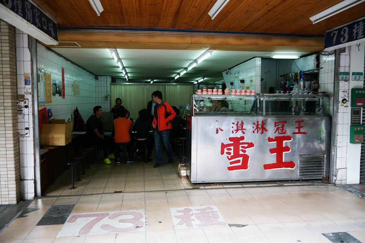 taiwan-ice6