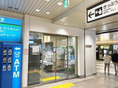 【話題】さよならみどりの窓口! JR五反田駅の窓口が2021年3月12日終了 / 入場券購入者に記念シート配布