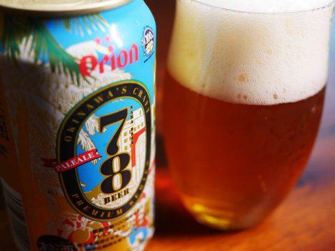 【希少】オリオンビールの超希少ビール「78」が出荷終了で店頭在庫のみ! 薫る華やかさが爽やかな贅沢ビール