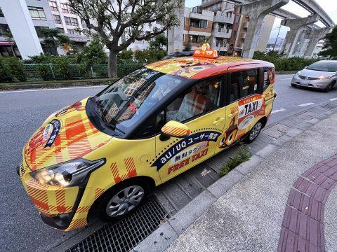 auとUQの人だけ無料乗車できるタクシーに乗ってみた! 運転手さんからゴディバのお菓子までもらえたんだが(笑)